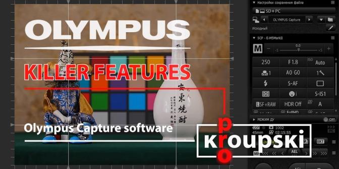 Olympus Killer Features — Видео №10 — Olympus Capture — Управление с компьютера